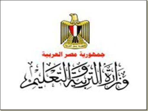 رابط موقع وزارة التربية والتعليم للتعرف على نتائج الشهادة